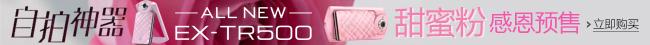 卡西欧TR500粉色 全网首发 新品预售