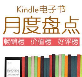 Kindle电子书月度盘点