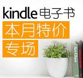 Kindle电子书本月特价专场0.1元起