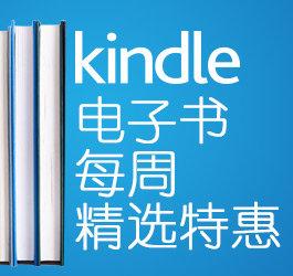 Kindle每周精选特惠书