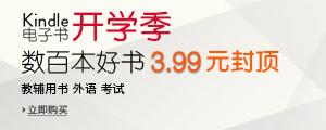 kindle电子书开学季-Kindle电子书店-亚马逊