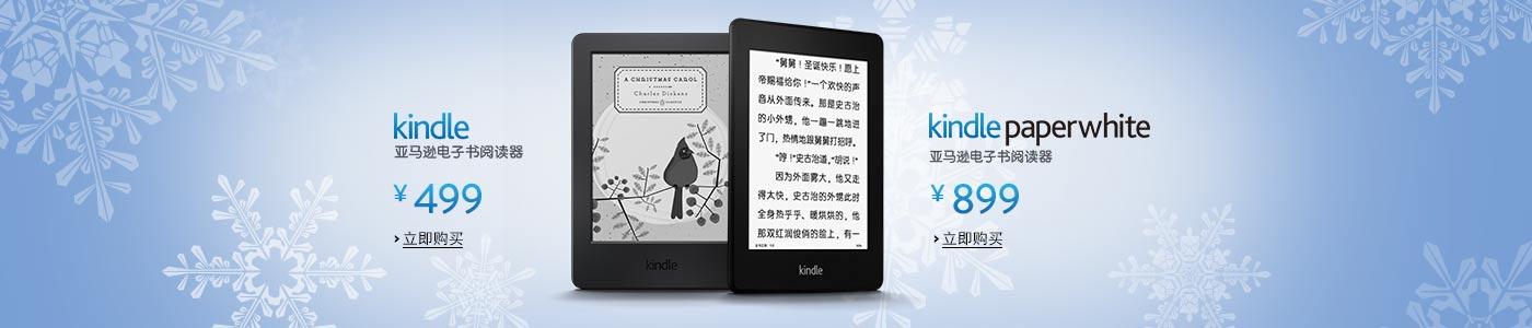 亚马逊Kindle电子书阅读器系列