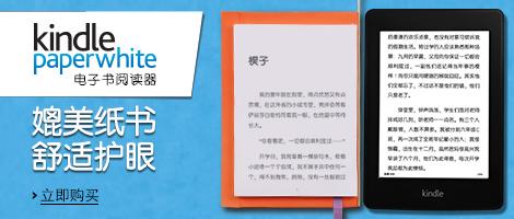 全新Kindle Paperwhite电子书阅读器
