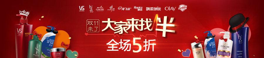 亚马逊中国:沙宣/海飞丝/潘婷/飘柔/玉兰油 洗护5折