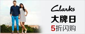 Clarks 大牌日 5折闪购-亚马逊中国