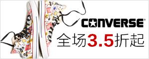 匡威潮鞋低至3.5折-亚马逊中国