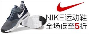 耐克运动鞋 热销鞋款5折起-亚马逊中国