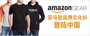 运动户外休闲2015亚马逊品牌Logo文化衫上市-亚马逊