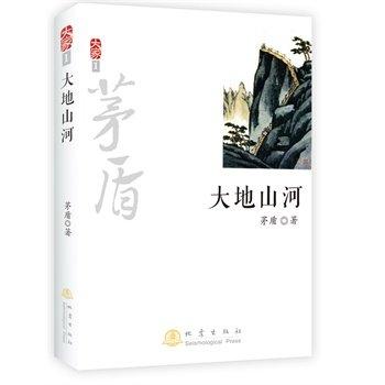 大地山河/大家.pdf