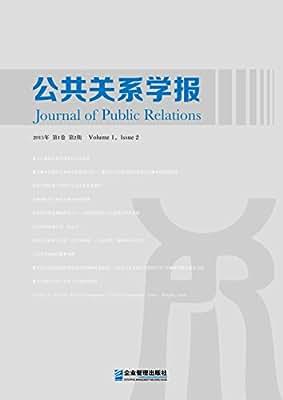 公共关系学报.pdf