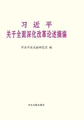 习近平关于全面深化改革论述摘编.pdf