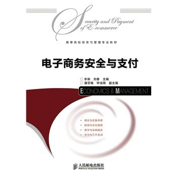 高等院校经济与管理专业教材:电子商务安全与支付.pdf
