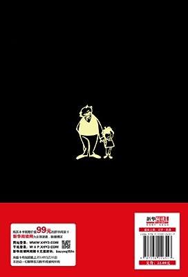 中小学生必读丛书:父与子.pdf