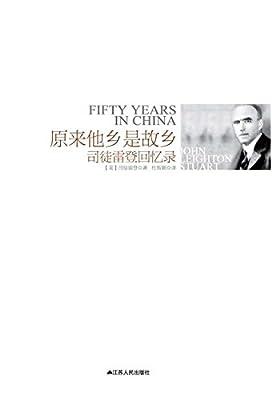 原来他乡是故乡:司徒雷登回忆录.pdf