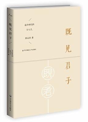 既见君子:过去时代的诗与人.pdf