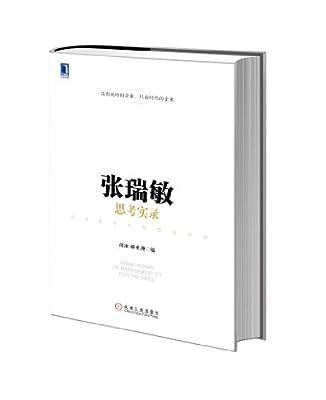 张瑞敏思考实录.pdf