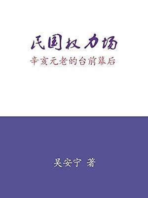 民国权力场.pdf