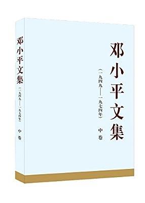 邓小平文集中卷.pdf