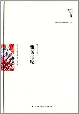 含章文库·雅舍全集:雅舍谈吃.pdf