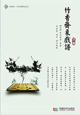 《竹香斋象戏谱》详解.pdf