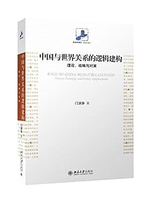 中国与世界关系的逻辑建构:理论、战略与对策.pdf