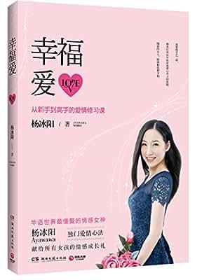 幸福爱:从新手到高手的爱情修习课.pdf