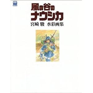 风の谷のナゥシカ―宫崎骏水彩画集