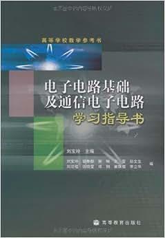 《电子电路基础及通信电子电路学习指导书