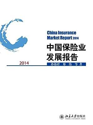 中国保险业发展报告2014.pdf