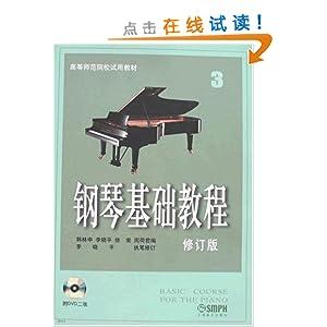 钢琴基础教程3 修订版