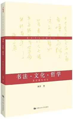 黄君书论文稿之6:书法·文化·哲学:黄君随笔短论.pdf