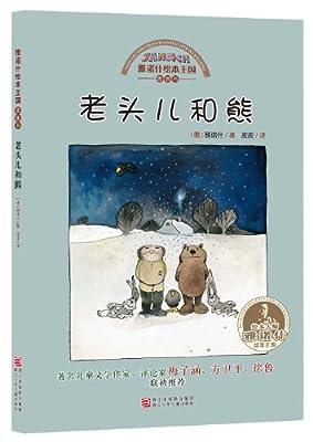 雅诺什绘本王国·思想书:老头儿和熊.pdf