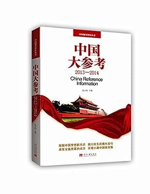 中国大参考.pdf