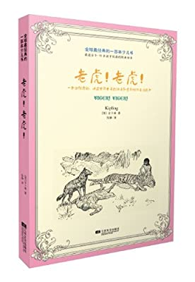 全球最经典的一百本少儿书:老虎!老虎!.pdf