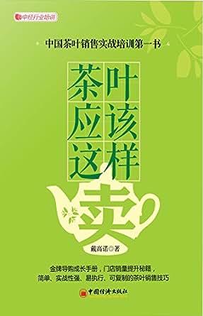 茶叶应该这样卖 (中经行业培训)-Kindle商店-亚