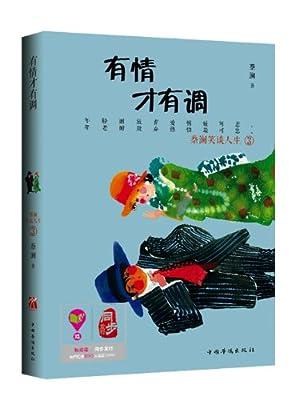 蔡澜笑谈人生系列:有情才有调.pdf