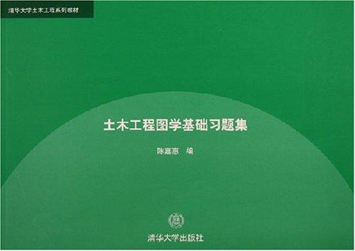 土木工程图学基础习题集:亚马逊:图书