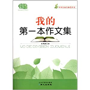 《我的第一本作文集:中学生英汉典范作文》 朱