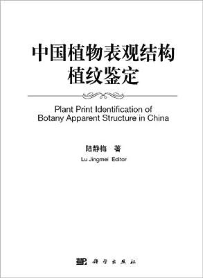 中国植物表观结构植纹鉴定.pdf