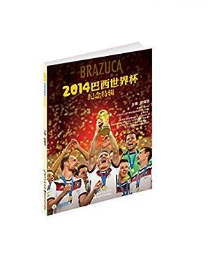 2014巴西世界杯纪念特辑.pdf