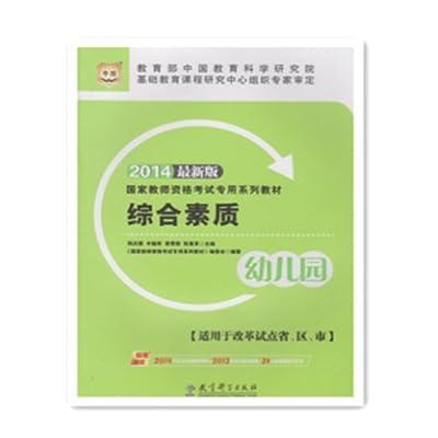 2014最新版综合素质 幼儿园.pdf