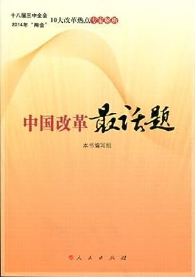 中国改革最话题.pdf