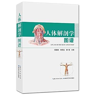 人体解剖学图谱.pdf