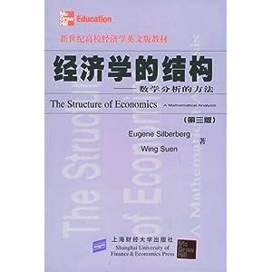 经济学的结构:数学分析的方法(第3版)