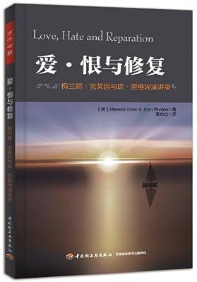爱·恨与修复:梅兰妮·克莱因与琼·里维埃演讲录.pdf