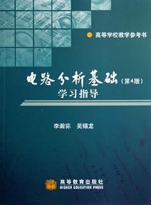 电路分析基础学习指导(第4版)