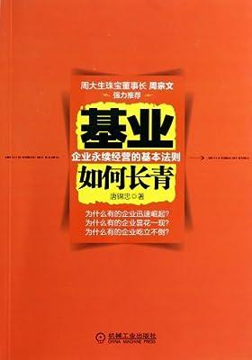 基业如何长青.pdf