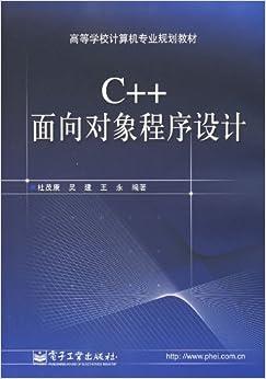 《c++面向对象程序设计》