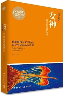 女神:郭沫若作品菁华集.pdf