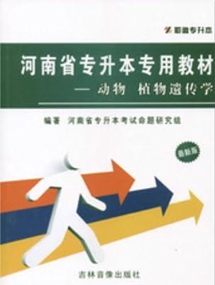 耶鲁专升本 现货正版2014年最新版河南省专升本考试教材 动物 植物遗传学.pdf